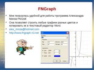 FNGraph Мне показалась удобной для работы программа Александра Минза FNGraf.
