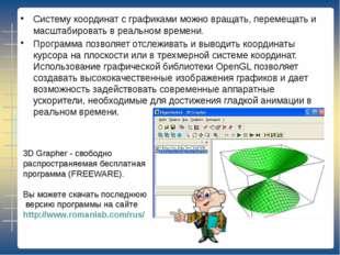 Систему координат с графиками можно вращать, перемещать и масштабировать в ре