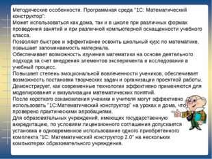 """Методические особенности. Программная среда """"1С: Математический конструктор"""""""