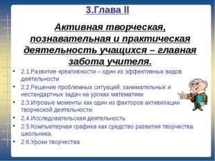 3.Глава ll Активная творческая, познавательная и практическая деятельность уч