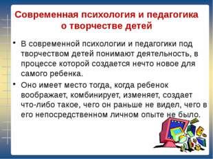 Современная психология и педагогика о творчестве детей В современной психолог