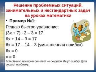 Решение проблемных ситуаций, занимательных и нестандартных задач на уроках м
