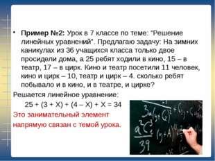 """Пример №2: Урок в 7 классе по теме: """"Решение линейных уравнений"""". Предлагаю"""