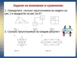 Задачи на внимание и сравнение. 1. Определите, сколько треугольников вы види