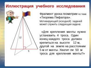 Иллюстрация учебного исследования Фрагмент урока геометрии по теме «Теорема П