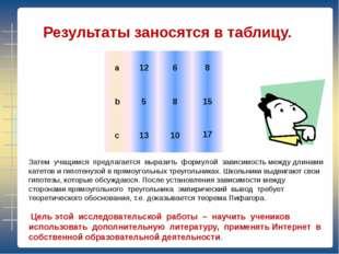 Результаты заносятся в таблицу. Затем учащимся предлагается выразить формуло