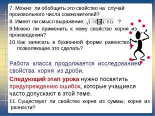 7. Можно ли обобщить это свойство на случай произвольного числа сомножителей?