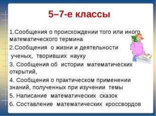 5–7-е классы 1.Сообщения о происхождении того или иного математического терм