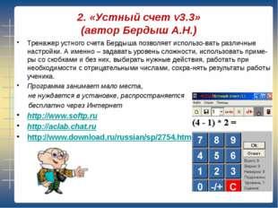 2. «Устный счет v3.3» (автор Бердыш А.Н.) Тренажер устного счета Бердыша поз