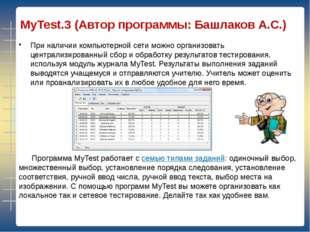 MyTest.3 (Автор программы: Башлаков А.С.) При наличии компьютерной сети можн
