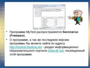 Программа MyTest распространяется бесплатно (Freeware). О программе, а так же