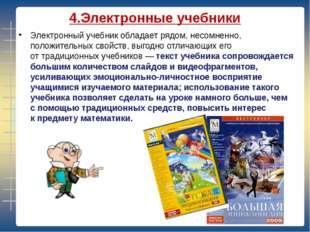 4.Электронные учебники Электронный учебник обладает рядом, несомненно, полож