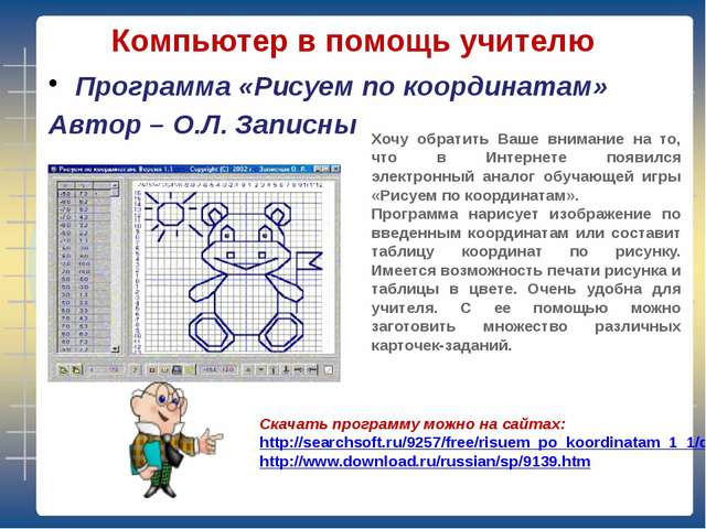 Компьютер в помощь учителю Программа «Рисуем по координатам» Автор – О.Л. За...