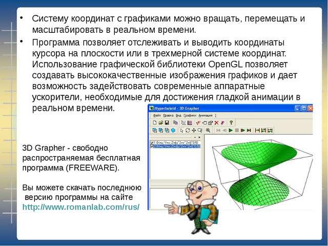 Систему координат с графиками можно вращать, перемещать и масштабировать в ре...