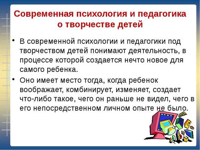 Современная психология и педагогика о творчестве детей В современной психолог...
