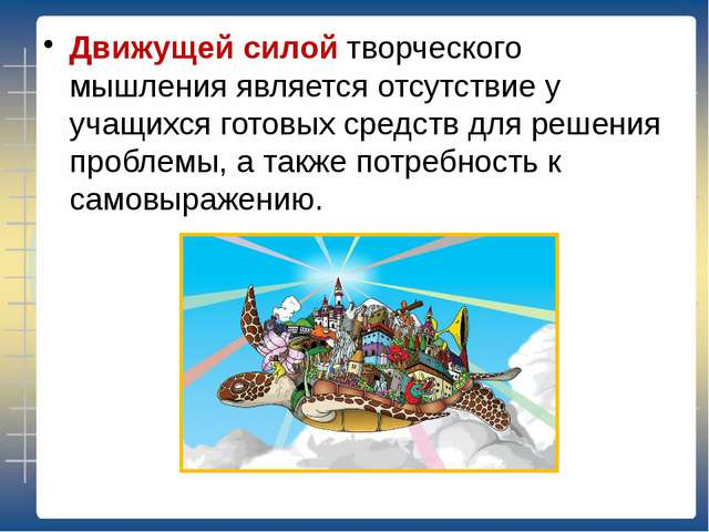Движущей силой творческого мышления является отсутствие у учащихся готовых ср...