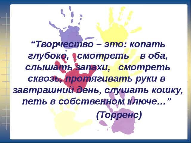 """""""Творчество – это: копать глубоко, смотреть в оба, слышать запахи, смотреть..."""