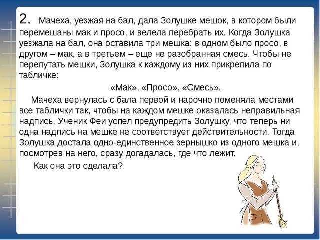 2. Мачеха, уезжая на бал, дала Золушке мешок, в котором были перемешаны мак и...