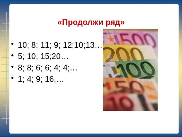 «Продолжи ряд» 10; 8; 11; 9; 12;10;13… 5; 10; 15;20…...