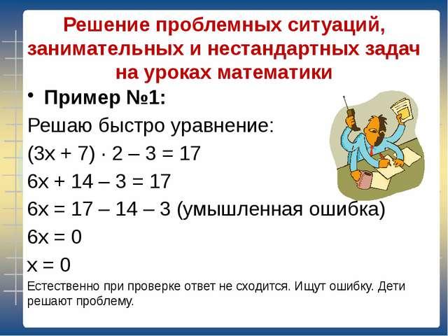 Решение проблемных ситуаций, занимательных и нестандартных задач на уроках м...