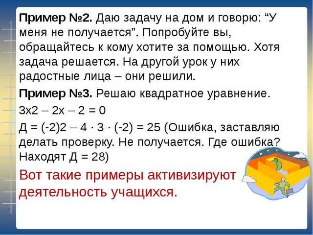 """Пример №2. Даю задачу на дом и говорю: """"У меня не получается"""". Попробуйте вы,..."""