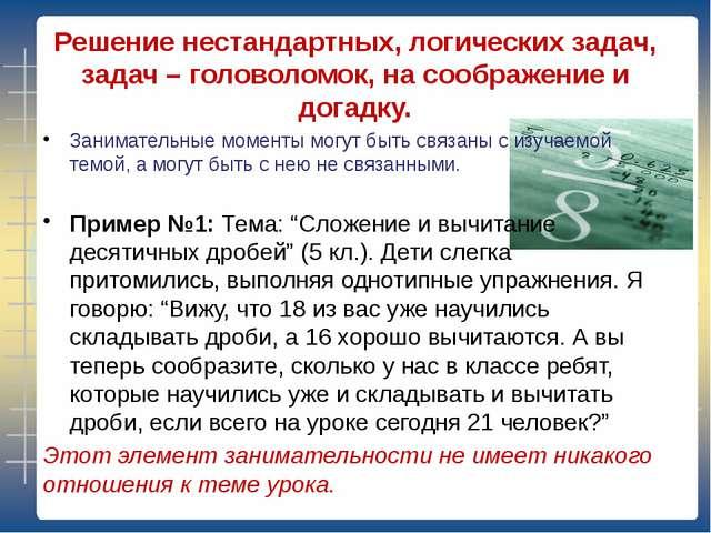 Решение нестандартных, логических задач, задач – головоломок, на соображение...