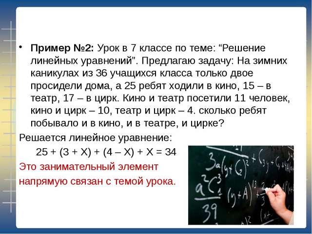 """Пример №2: Урок в 7 классе по теме: """"Решение линейных уравнений"""". Предлагаю..."""