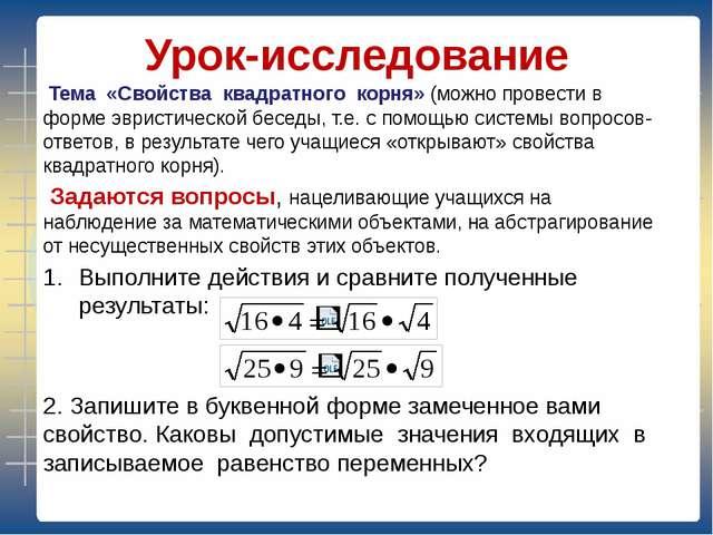 Урок-исследование Тема «Свойства квадратного корня» (можно провести в форме э...