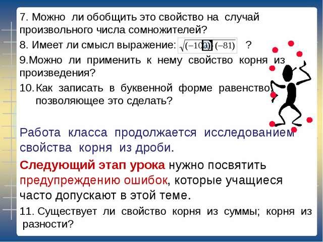 7. Можно ли обобщить это свойство на случай произвольного числа сомножителей?...