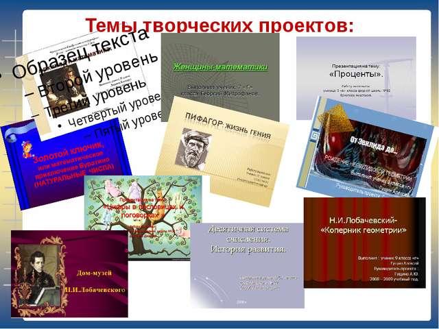 Темы творческих проектов:
