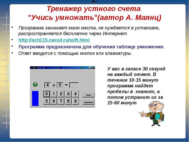 """1. Тренажер устного счета """"Учись умножать""""(автор А. Маянц) Программа занимает..."""
