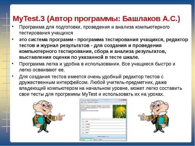 MyTest.3 (Автор программы: Башлаков А.С.) Программа для подготовки, проведен...