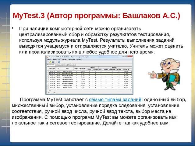MyTest.3 (Автор программы: Башлаков А.С.) При наличии компьютерной сети можн...