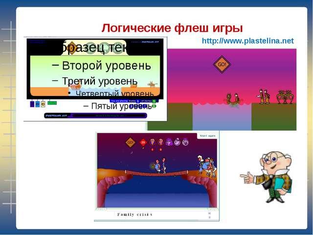 http://www.plastelina.net Логические флеш игры
