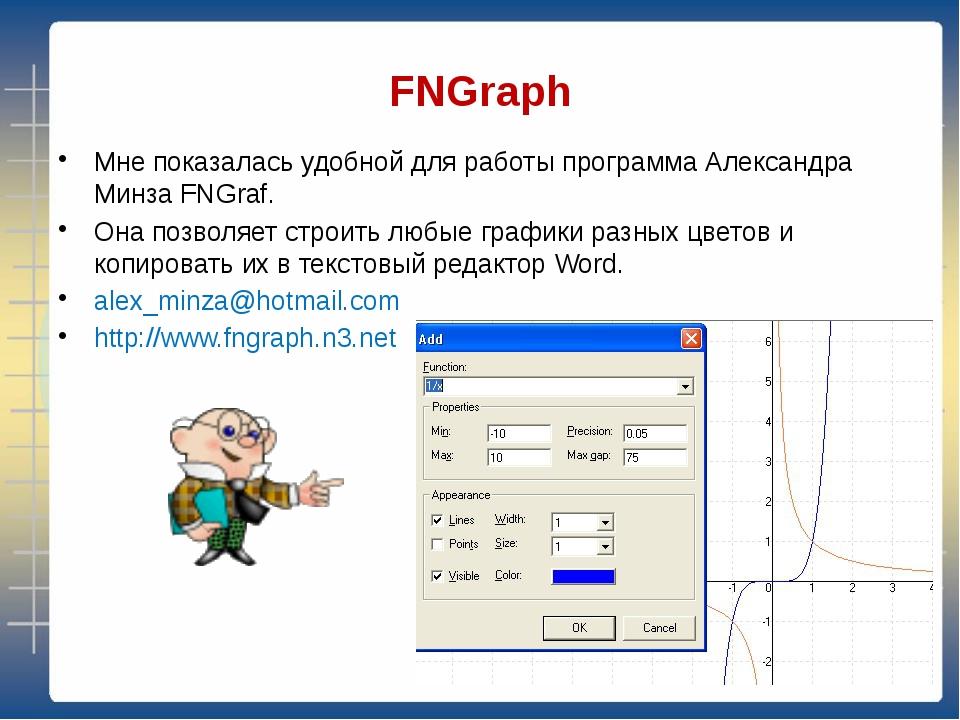 FNGraph Мне показалась удобной для работы программа Александра Минза FNGraf....