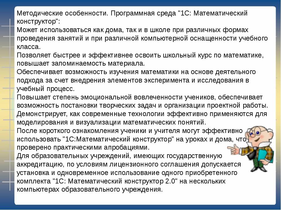 """Методические особенности. Программная среда """"1С: Математический конструктор""""..."""