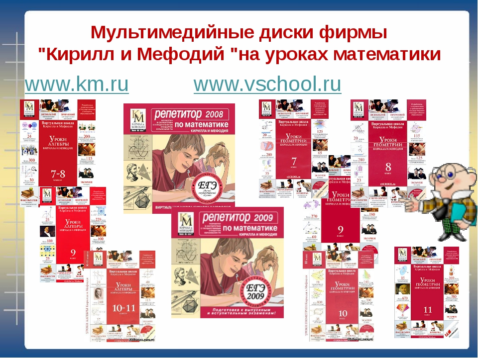 """Мультимедийные диски фирмы """"Кирилл и Мефодий """"на уроках математики www.km.ru..."""