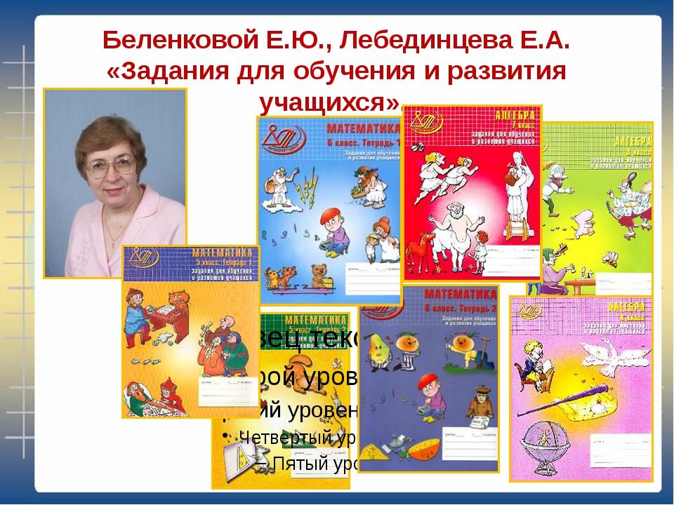 Беленковой Е.Ю., Лебединцева Е.А. «Задания для обучения и развития учащихся».