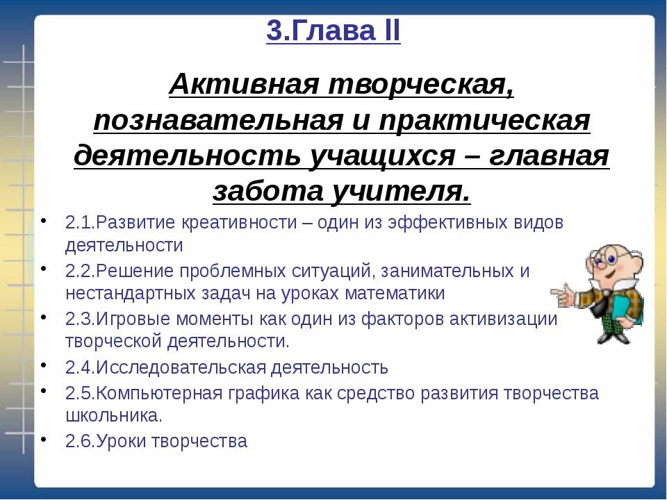 3.Глава ll Активная творческая, познавательная и практическая деятельность уч...