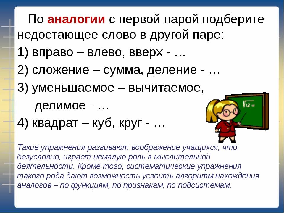 По аналогии с первой парой подберите недостающее слово в другой паре: 1) впр...