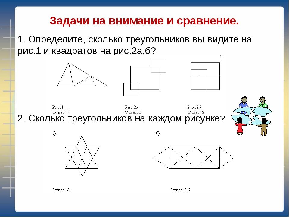 Задачи на внимание и сравнение. 1. Определите, сколько треугольников вы види...