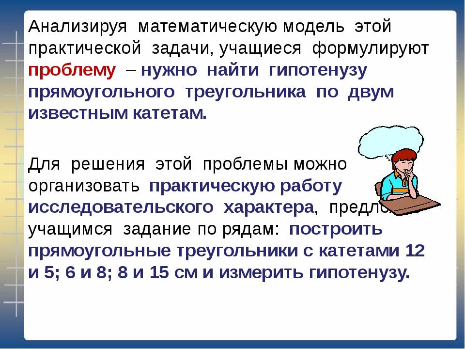 Анализируя математическую модель этой практической задачи, учащиеся формулиру...