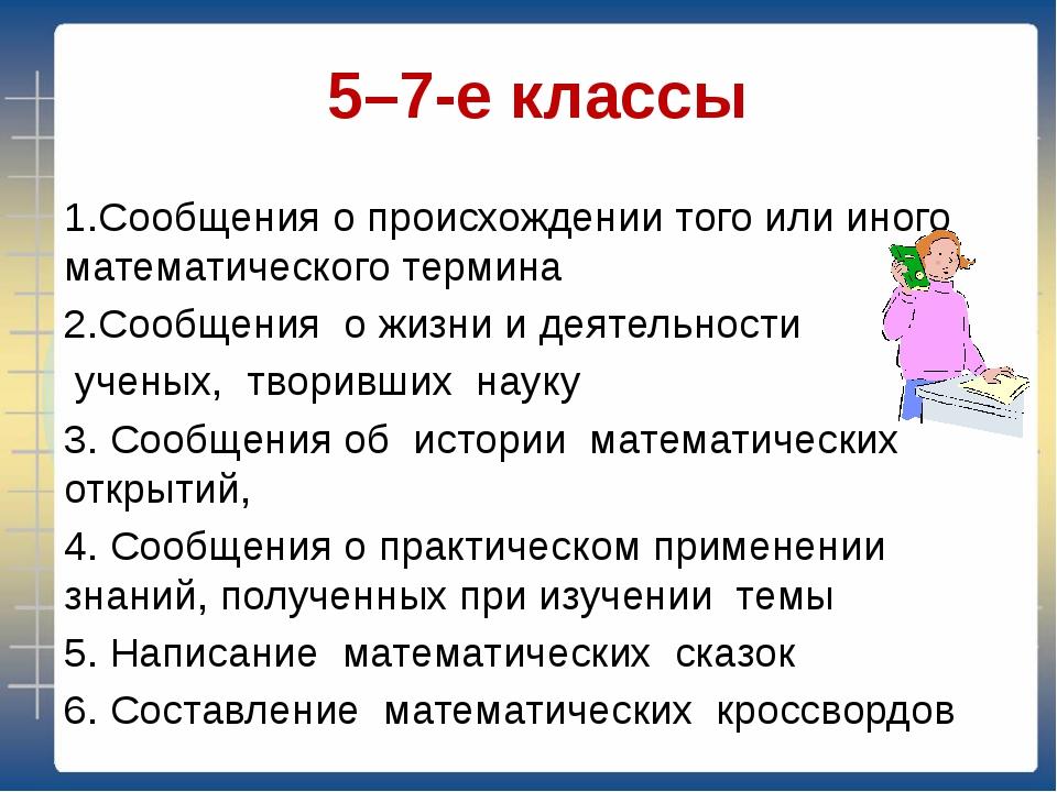 5–7-е классы 1.Сообщения о происхождении того или иного математического терм...