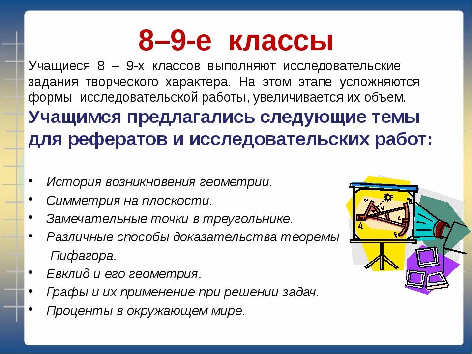 8–9-е классы Учащиеся 8 – 9-х классов выполняют исследовательские задания тво...