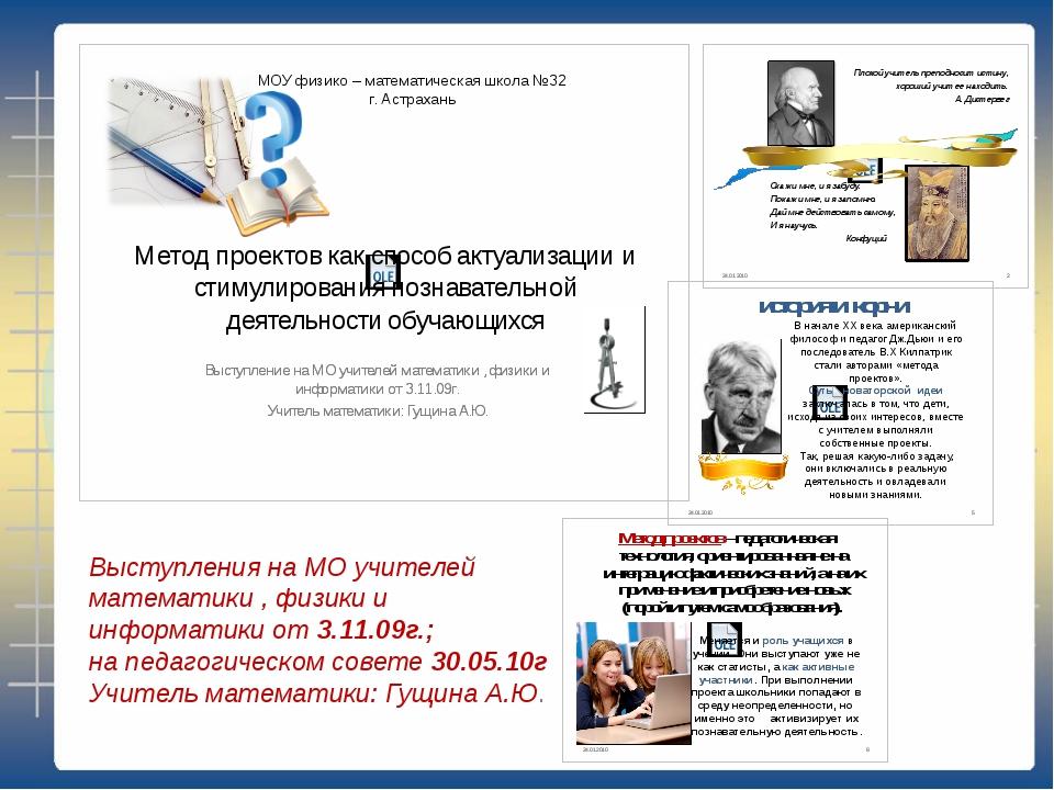 Выступления на МО учителей математики , физики и информатики от 3.11.09г.; н...