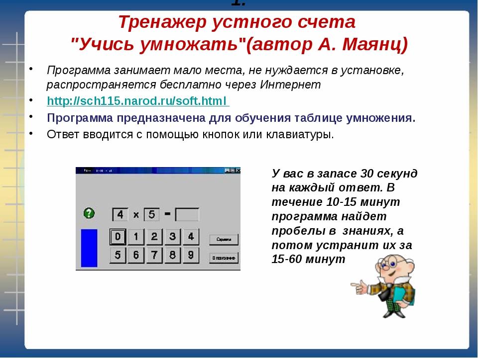 таблицы тренажеры для устного счета