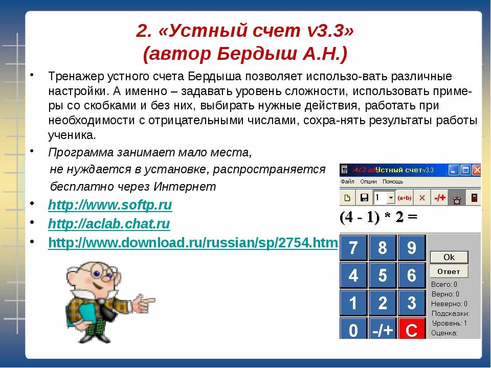 2. «Устный счет v3.3» (автор Бердыш А.Н.) Тренажер устного счета Бердыша поз...