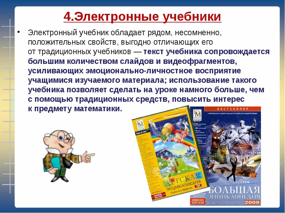 4.Электронные учебники Электронный учебник обладает рядом, несомненно, полож...