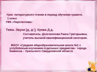 Урок литературного чтения в период обучения грамоте. 1 класс УМК «Перспектив