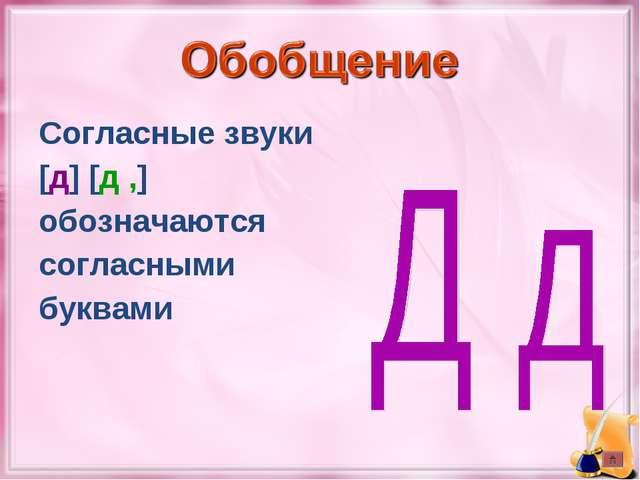 Согласные звуки [д] [д ,] обозначаются согласными буквами